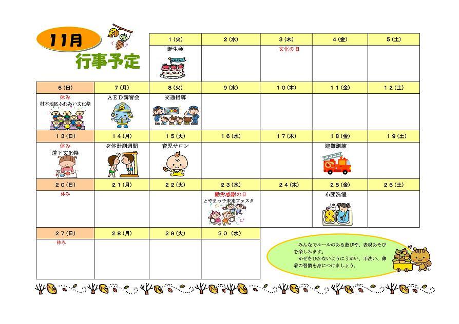 行事予定(2011年11月号 ... : 2011 カレンダー : カレンダー